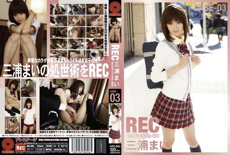 三浦まい:NEW REC CASE-03 三浦まい