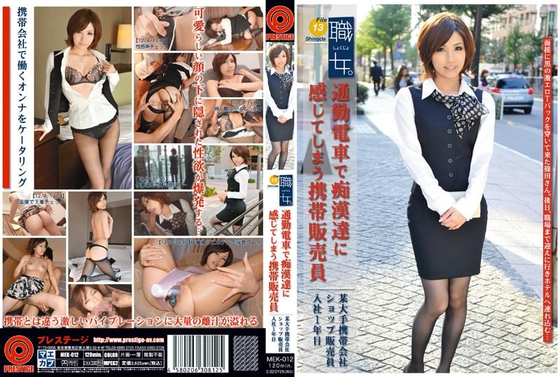 滝沢りえ:職女。 File13 滝沢りえ
