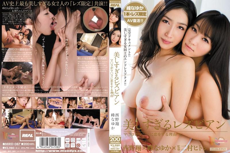西野翔 峰なゆか:美しすぎるレズビアン マ○コがマ○コに恋をする理由(ワケ) 西野翔 峰なゆか