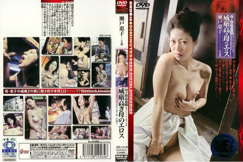 瀬戸恵子:母子相姦遊戯 威厳高き母のエロス