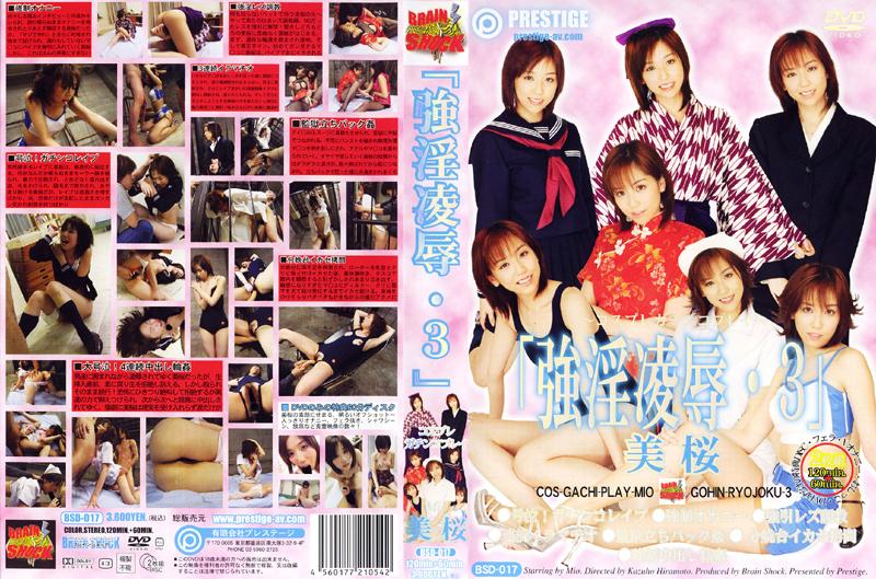 サクラ:「強淫凌辱・3」 美桜 サクラ(佐倉美桜 海野ひかり)