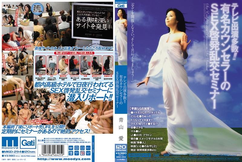 青山愛:テレビ出演多数!!有名カウンセラーのSEX啓発乱交セミナー 青山愛