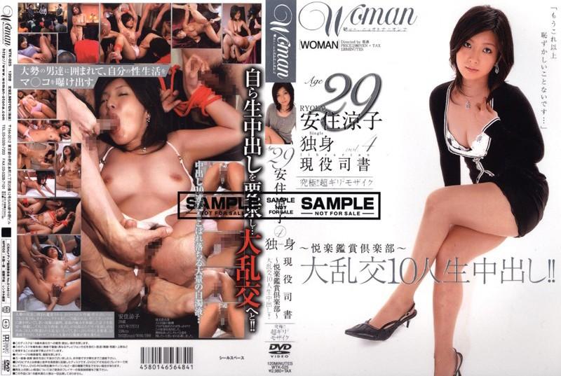 安住涼子:Age29 安住涼子 独身 現役司書 VOL.4