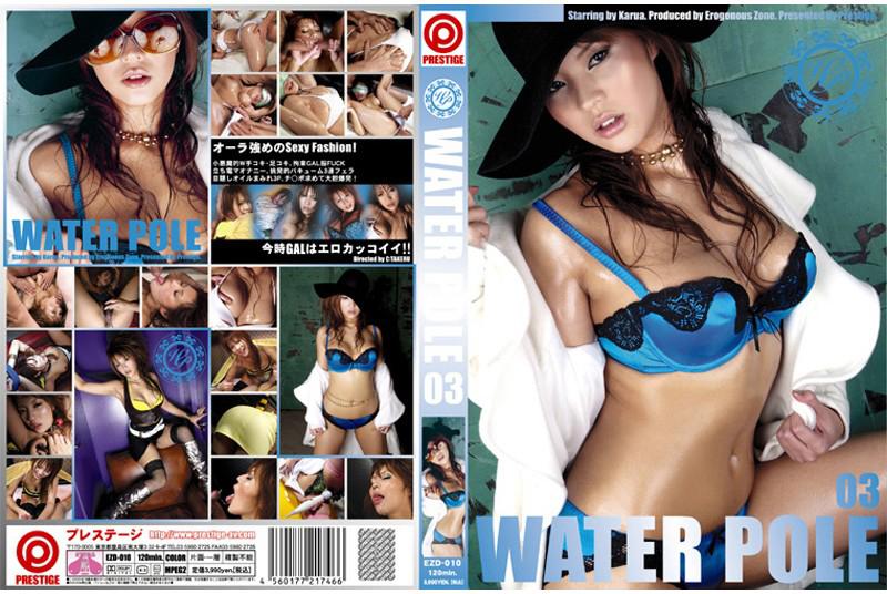 花流亜:WATER POLE 03 花流亜