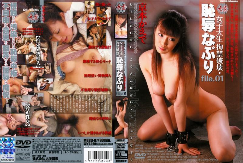 女子大生拘禁破壊・恥辱なぶり file.01 京本かえで