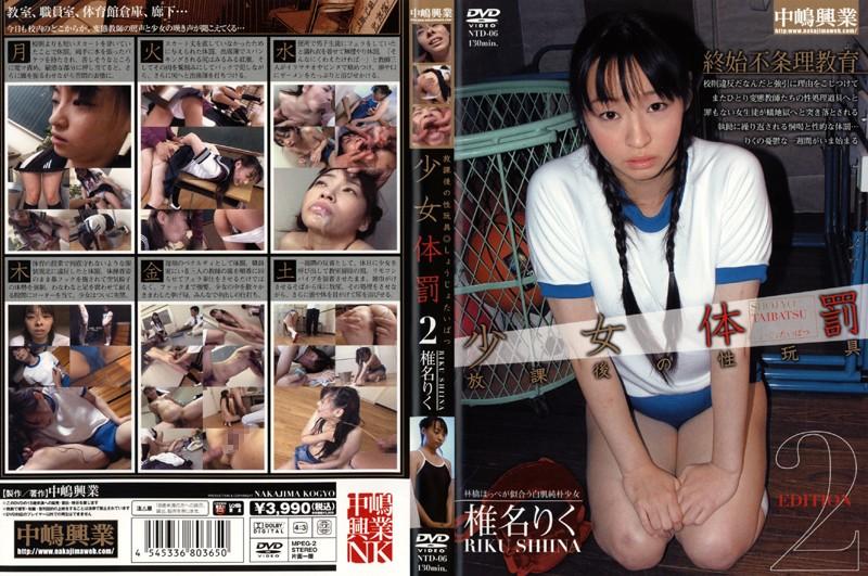 椎名りく:少女体罰2 春矢つばさ(椎名りく)