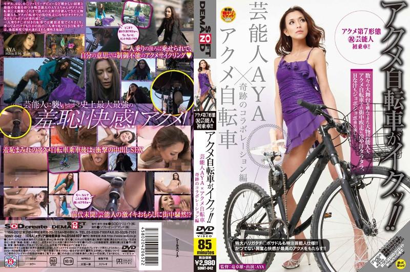 AYA:これが限界ギリギリ露出街中潮吹き アクメ自転車がイクッ!! アクメ第7形態 AYA