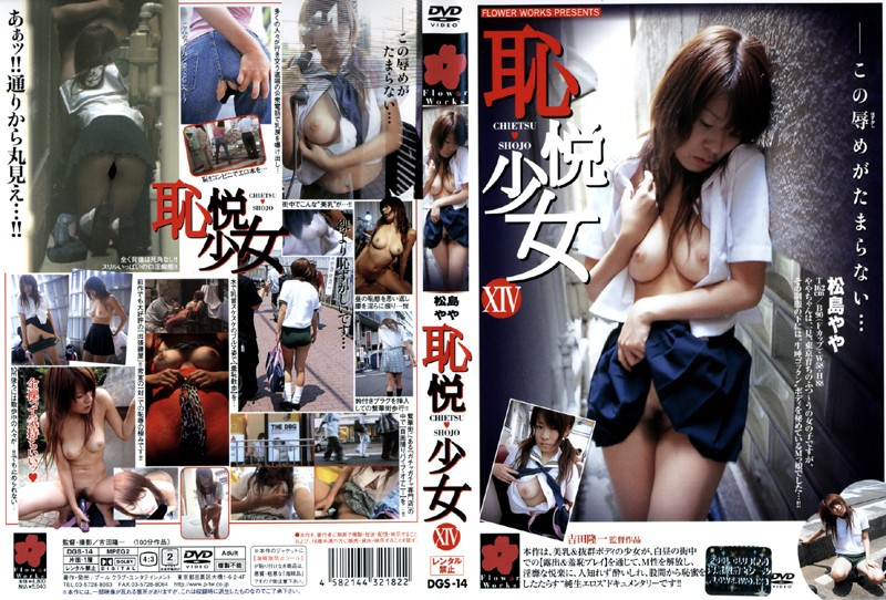 松島やや:恥悦少女 14 松島やや