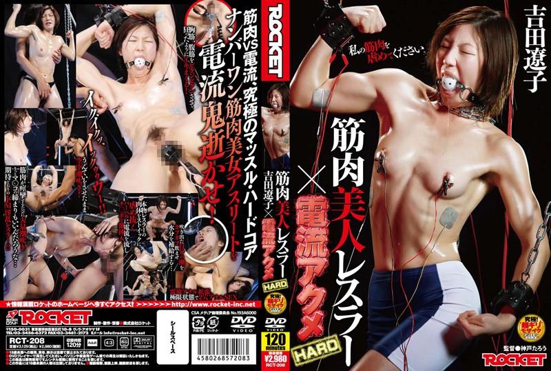 吉田遼子:筋肉美人レスラー×電流アクメHARD 吉田遼子