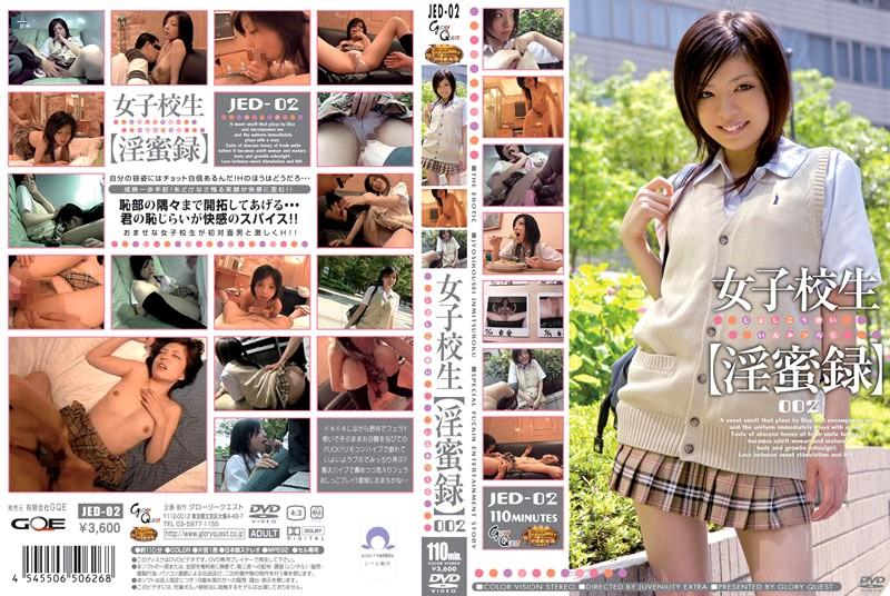 今野由愛:女子校生[淫蜜録] 002 今野由愛