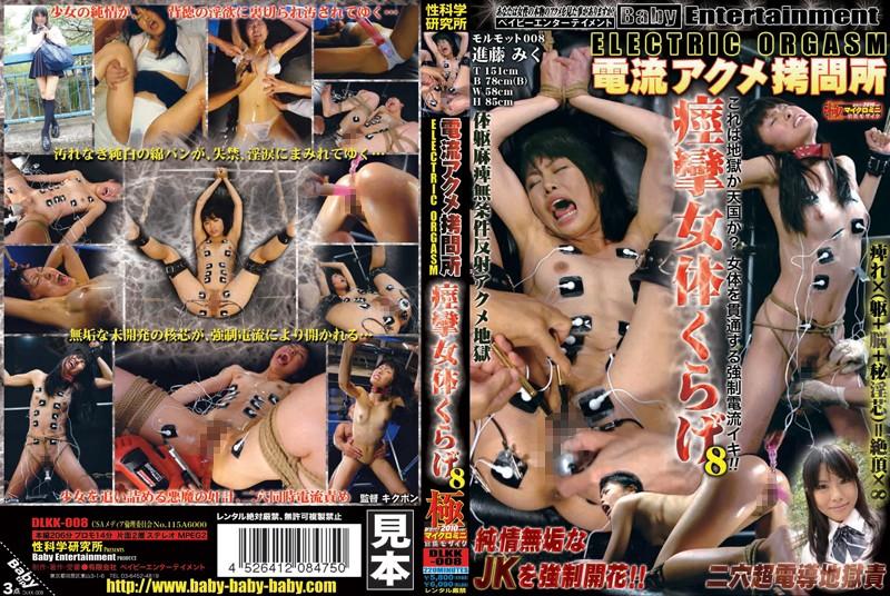 進藤みく:電流アクメ拷問所 痙攣女体くらげ 8 進藤みく