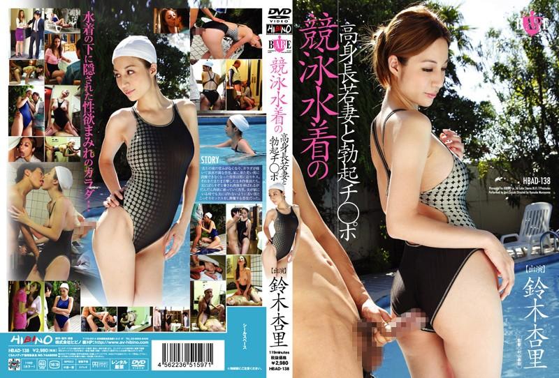 鈴木杏里:競泳水着の高身長若妻と勃起チ○ポ 鈴木杏里