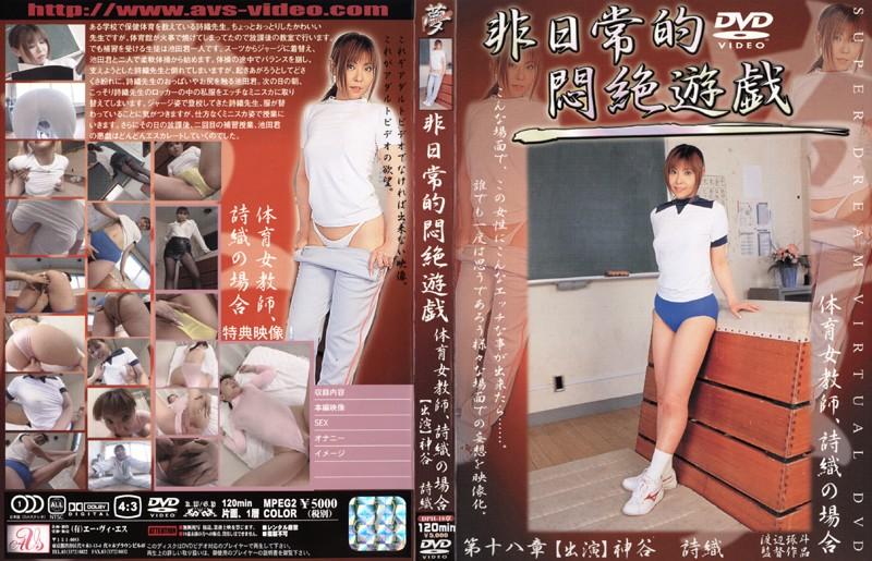 神谷詩織:非日常的悶絶遊戯 体育女教師、神谷詩織の場合