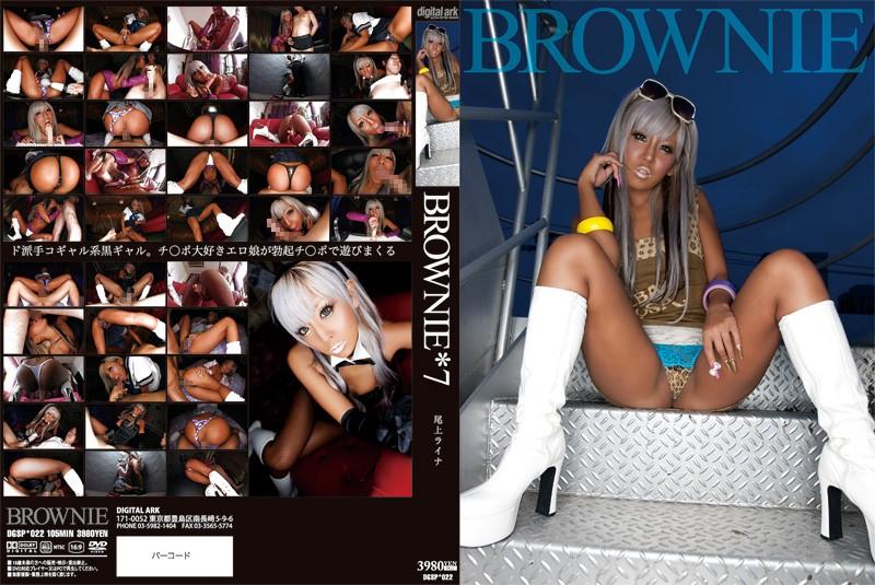 尾上ライナ:BROWNIE 7 尾上ライナ
