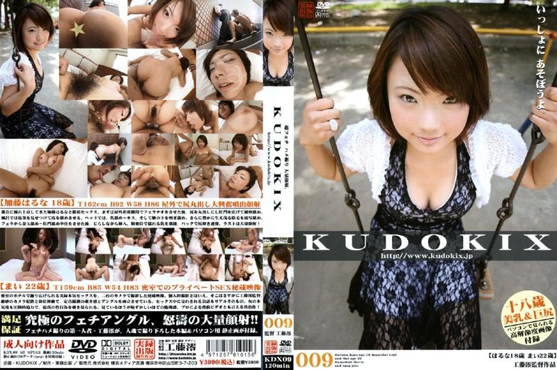 加藤はるな:KUDOKIX 009 加藤はるな