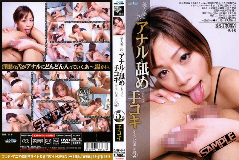 水野美香:美人妻に汚いアナルを舐めてもらって手コキしてもらいました 2 水野美香