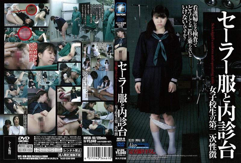 原沢さな:セーラー服と内診台 女子校生の第二次性徴 原沢さな