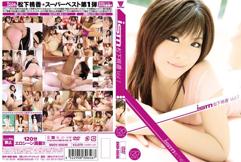 松下桃香:ism 松下桃香 Vol.1