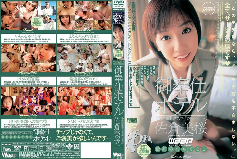 サクラ:御奉仕ホテル 佐倉美桜(海野ひかり、サクラ)