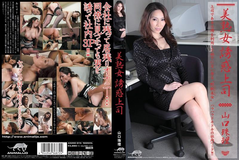 美熟女誘惑上司 山口珠理