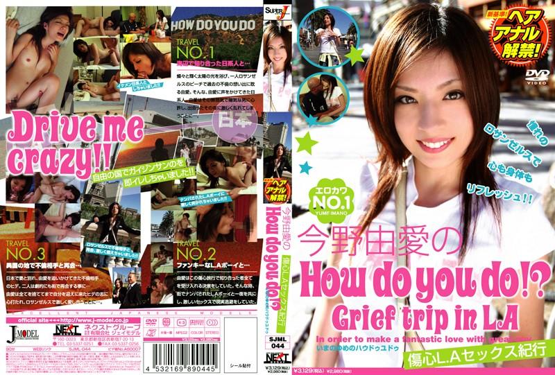 今野由愛のHow do you do!?
