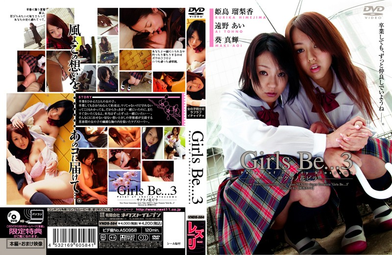 姫島瑠梨香 遠野あい 葵真輝:Girls Be… 3 サクラノ花ビラ 姫島瑠梨香 遠野あい 葵真輝