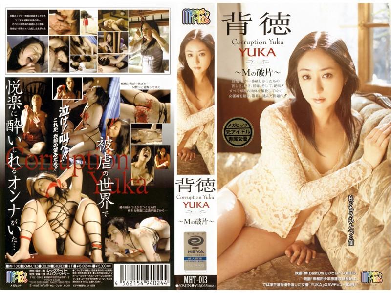 YUKA:背徳〜Mの破片〜 YUKA(小島由佳)