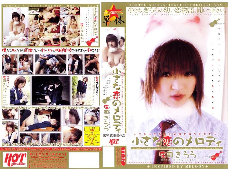 庄司キララ:小さな恋のメロディ 庄司キララ(庄司きらら)