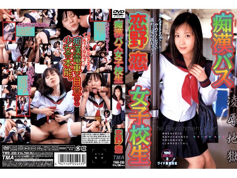 恋野恋:痴漢バス女子校生 恋野恋