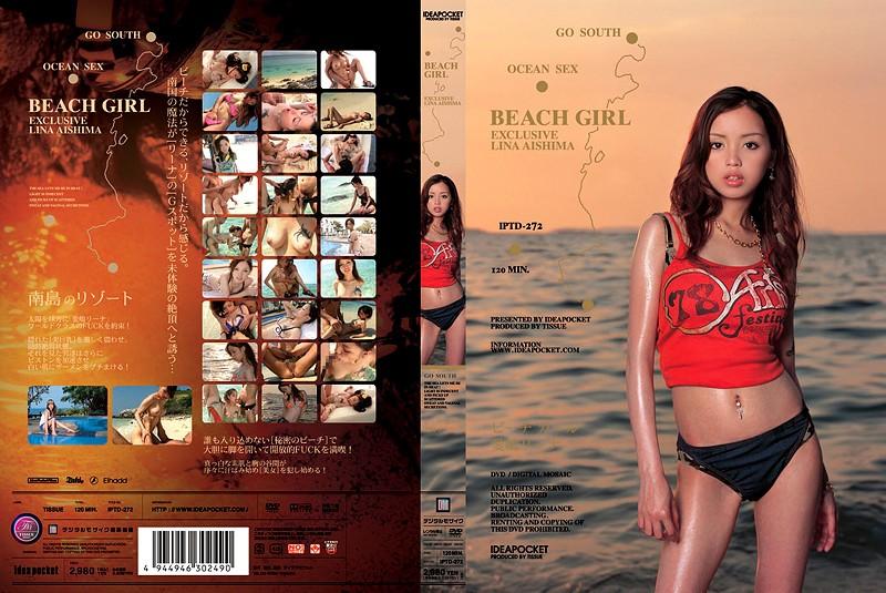 愛嶋リーナ:BEACH GIRL 愛嶋リーナ