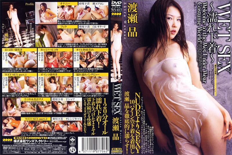 渡瀬晶:WET SEX 〜濡れ下着〜 渡瀬晶