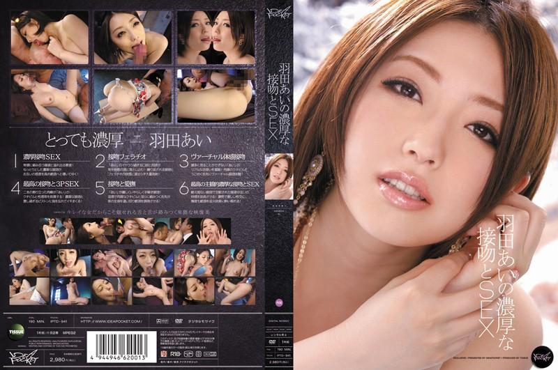 羽田あいの濃厚な接吻とSEX