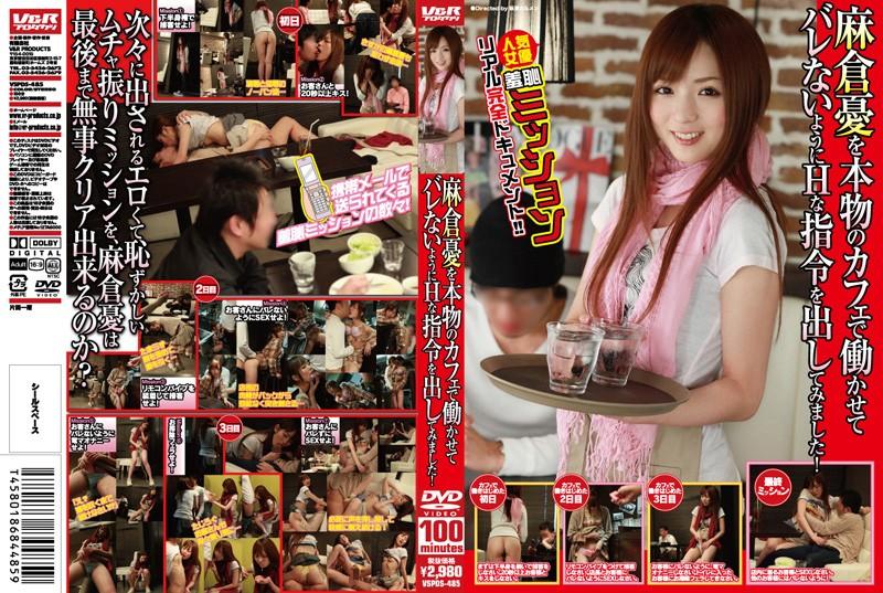 麻倉憂:麻倉憂を本物のカフェで働かせてバレないようにHな指令を出してみました!