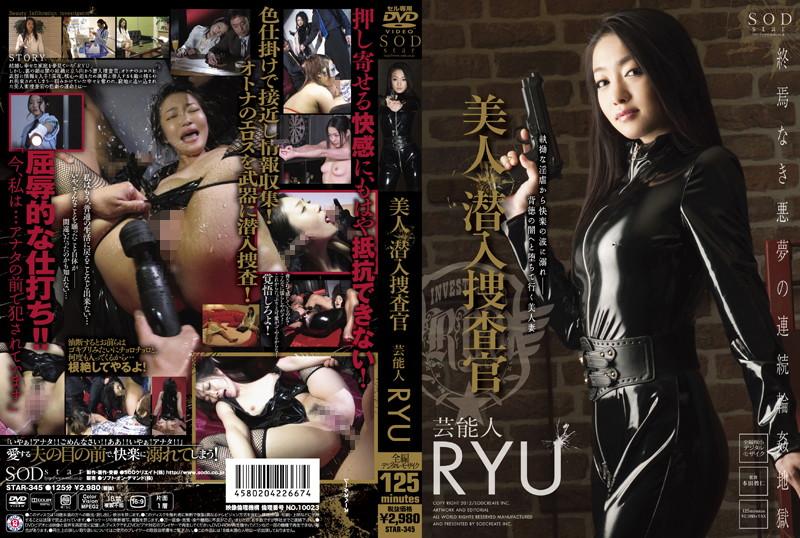美人潜入捜査官 芸能人 RYU(江波りゅう)