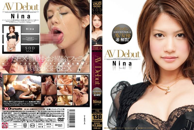 Nina:芸能人 Nina AV Debut