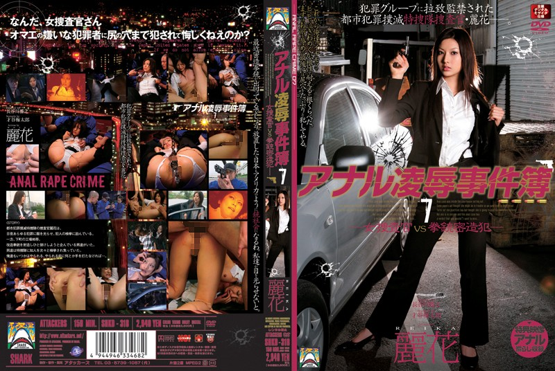 アナル凌辱事件簿7-女捜査官VS拳銃密造犯-