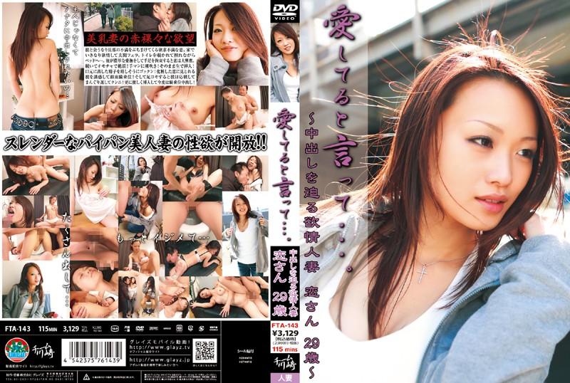 宮村恋:愛してると言って…。 中出しを迫る欲情人妻 恋さん 29歳 宮村恋
